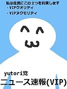 VIP-VIPPER-VIPPEST