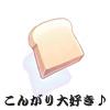 こんがりトースト愛好会