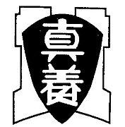 北海道真駒内養護学校