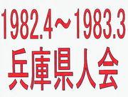 1982.4〜1983.3年 兵庫県人会