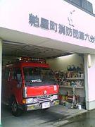 粕屋町消防団