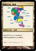 長野県東信地区MTGコミュニティ