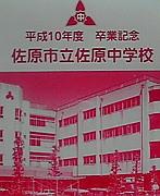 佐原人 83-84