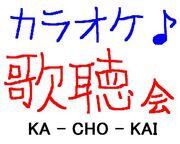 カラオケ歌聴会♪[学生サークル]