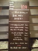 ☆INQ〜inq〜☆