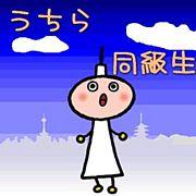 京 都 【54年産】