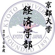 京都大学経済学部*2010*