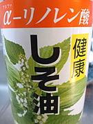 【αリノレン酸】しそ油・エゴマ