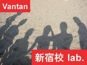 Vantan (新宿校 lab.)