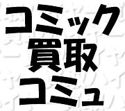 古本漫画・コミック・マンガ買取