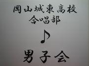 岡山城東高校合唱部男子会