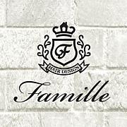 Famille(ファミーユ)