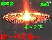 BBQやキャンプで OFF会!!