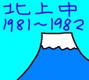 三島市立北上中1981-1982生まれ