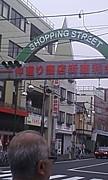 リトル沖縄 (鶴見 仲通り商店街)