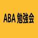 ABA勉強会