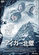 映画『アイガー北壁』