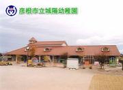 城陽幼稚園