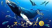 オーシャンズ【OCEANS】