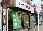☆味太郎(市ヶ尾)☆