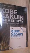 神戸学院大学 2011'新入生