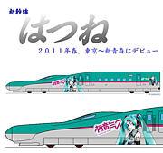 新幹線「はつね」を走らせよう!