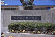 坂戸市立泉中学校