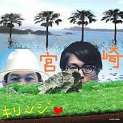 キリンジ同盟in宮崎