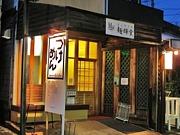 つけ麺「麺輝堂」