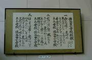 熊谷市立佐谷田小学校