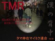 TMR(タマ伸也マイミク連合)