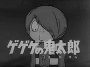 1作目 ゲゲゲの鬼太郎