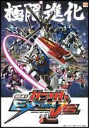 ガンダム EXTREME VS. in宮城