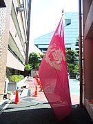 日本大学第一高等学校応援団