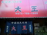 中国庶民料理 大王