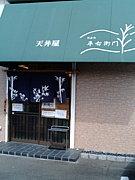 幻の天丼屋「平右衛門」