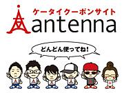 釧路情報発信!『antenna』
