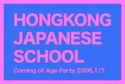香港日本人学校85年〜86年生まれ