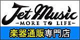 楽器通販ジェットミュージック