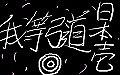 ☆関六中高弓道部☆