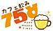 カフェ飲み名古屋(旧のみのみ)