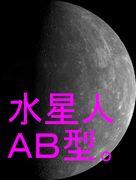 水星人AB型。