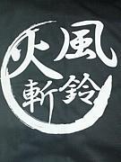 バスケットチーム◇風鈴火斬◆
