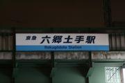 京急線 六郷土手駅