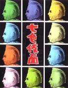 ♪でんでんどろりこ「七色仮面」