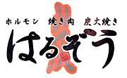 はるぞう  横浜線大口駅西口