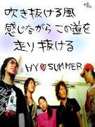 HY...【HY♡SUMMER】