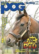 ミクPOG to 有馬記念【2011】