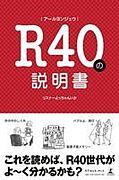 R40の説明書と著者を応援する