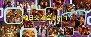 ソウル-大阪 韓日交流会 UNI - 1